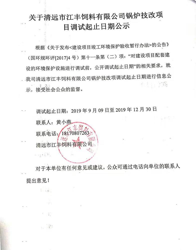 關于清遠市江豐飼料有限公司鍋爐技改項目調試起止日期公示.jpg