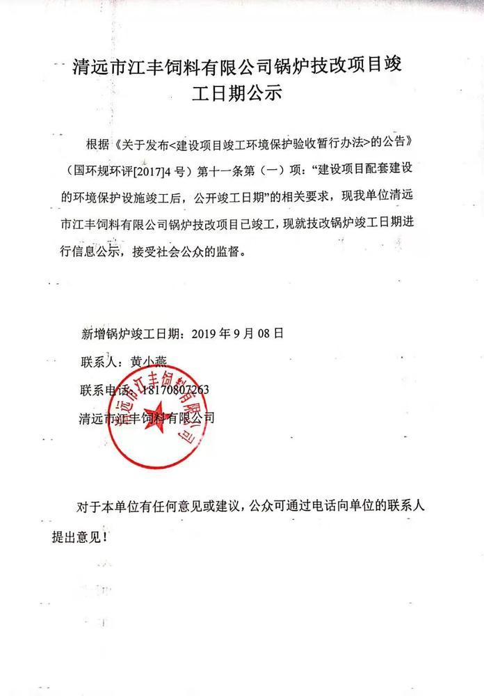 清遠市江豐飼料有限公司鍋爐技改項目竣工日期公示.jpg